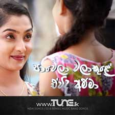 Unuhuma Thiyena Sinhala Song MP3