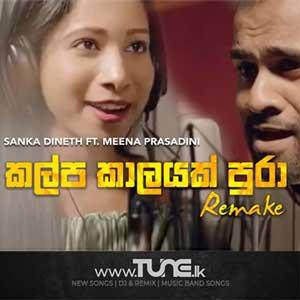 Kalpa Kaalayak Pura Remake - Sanka Dineth & Meena Prasadini Sinhala Song MP3