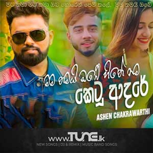 Ketu Adare - Ashen Chakrawarthi (FEEDBACK) - www.tune.lk Sinhala Song MP3