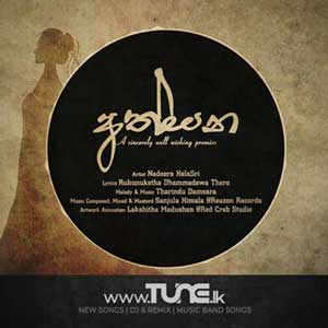 Athsana Sinhala Song MP3