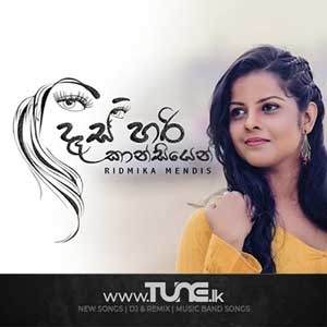 Dasa Hari Kansiyen Sinhala Song MP3