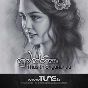 Adare Kimai Kiya (Nuwangika) Sinhala Song Mp3
