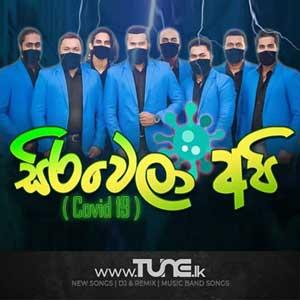 Sirawela Api (Covid19) Sinhala Song MP3