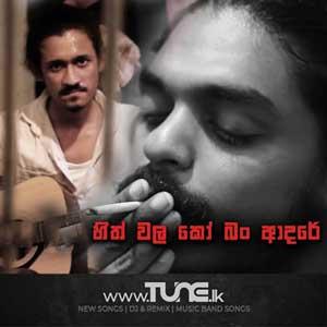 Hith Wala Ko Ban Aadare Sinhala Song MP3