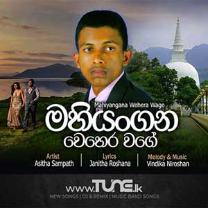 Mahiyangana Wehera Wage Sinhala Song MP3