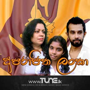 Aparajitha Lanka Sinhala Songs MP3