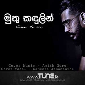 Muthu Kandulin Ma Denethe - Cover Sinhala Song MP3