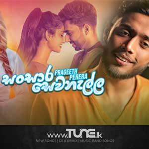 Sansara Sewanalla Sinhala Song MP3
