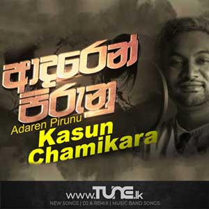 Adaren Pirunu Kale Sinhala Song MP3