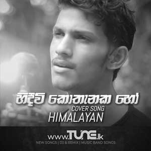 Hindiwi Kothanaka Ho Cover Song Sinhala Song MP3