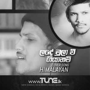 Lande Mulawi Giya Nam Cover Song Sinhala Songs MP3