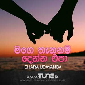 Mage Thananam Denna Epa Sinhala Songs MP3