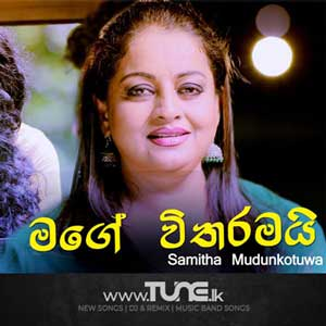 Mage Witharamai Sinhala Song Mp3