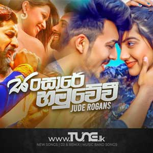 Sansare Hamuwevi Sinhala Song Mp3
