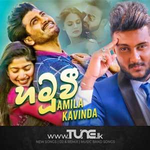 Hamuwee Sinhala Songs MP3
