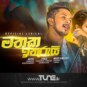 Mathaka Ithurui Sinhala Songs MP3
