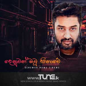 Denuwan Mawu Sinawe Sinhala Songs MP3