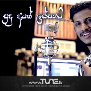 Sudu Ayath Lassanai (Cover) Sinhala Song MP3