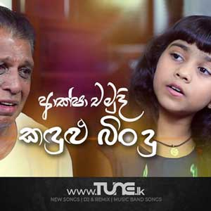 Kandulu Bindu Sinhala Song MP3