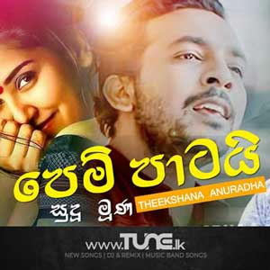 Oba Miriguwakda Manda Sinhala Song MP3