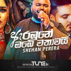 Arabune Obe Wathawai Sinhala Songs MP3