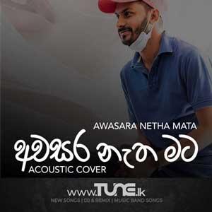 Awasara Natha Mata(Cover) Sinhala Song MP3
