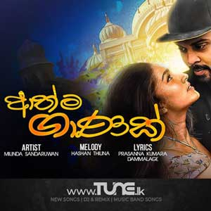 Athma Ganak Sinhala Song MP3