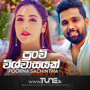 Punchi Wishwasayak Sinhala Song MP3