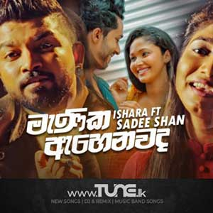 Manika Ahenawada Me Sinhala Song MP3