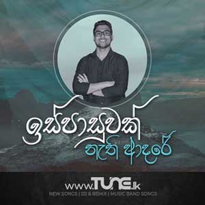 Ispasuwak Nathi Adare Sinhala Song MP3