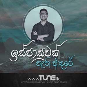 Ispasuwak Nathi Adare Sinhala Song MP3