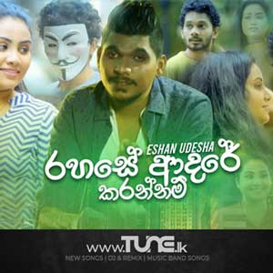 Rahase Adare Karannam Sinhala Songs MP3