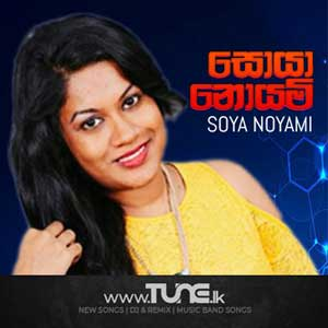 Soya Noyami Sinhala Song MP3