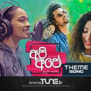 Api Ape Theme Song - Adithya Weliwatta Sinhala Songs MP3