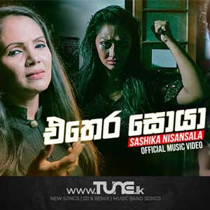 Ethera Soya Sinhala Songs MP3