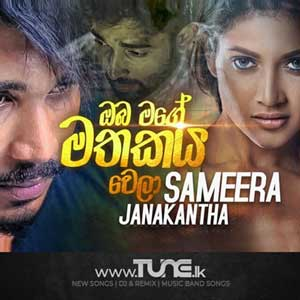 Oba Mage Mathakaya Wela Sinhala Songs MP3