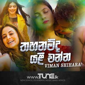 Thahanamda Yali Enna Sinhala Songs MP3