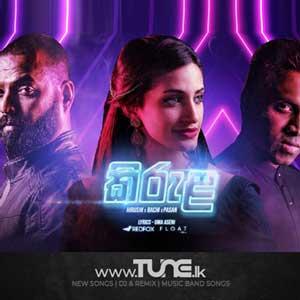 Kirula Sinhala Song MP3