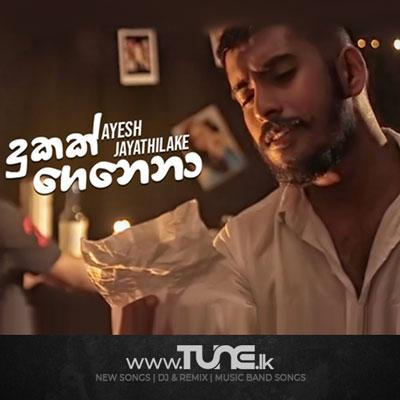 Dukak Genena Sinhala Song MP3