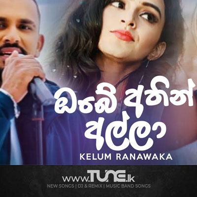 Obe Athin Alla Sinhala Song Mp3
