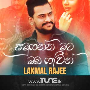 Samu Ganna Mata Sinhala Songs MP3