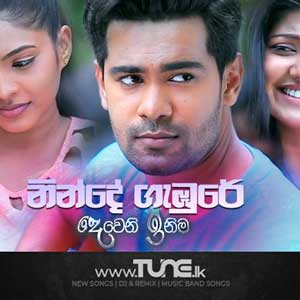 Ninde Gambure - Deweni Inima Teledrama Song Sinhala Songs MP3