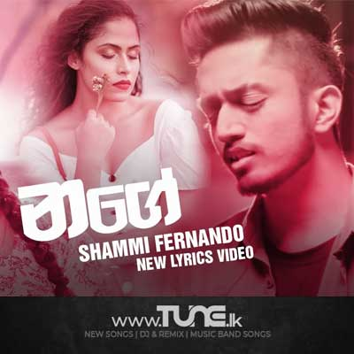 Nage Sinhala Songs MP3