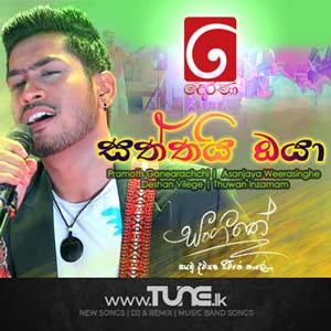 Saththai Oya Sinhala Song MP3