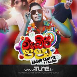 Rubiri Papa Sinhala Songs MP3