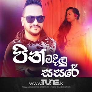 Pin Madilu Sinhala Songs MP3