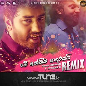 Me Anthima Adarayai Dancehall Remix Sinhala Song MP3