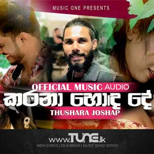Karana Honda De (Daduwama) Sinhala Songs MP3