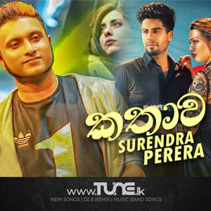 Kathawa Sinhala Songs MP3