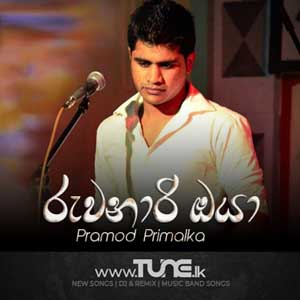 Ruvanaari Oya Sinhala Song Mp3